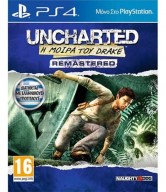 uncharted-η-μοιρα-του-drake-remastered-ps4